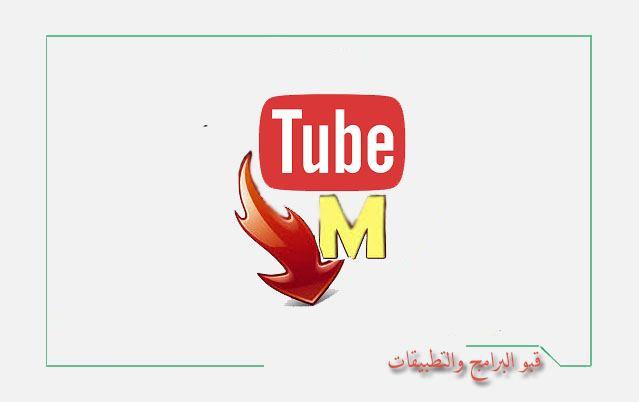 تحميل الفيديو من اليوتيوب للموبايل برنامج تحميل يوتيوب 2020 للاندرويد وللايفون
