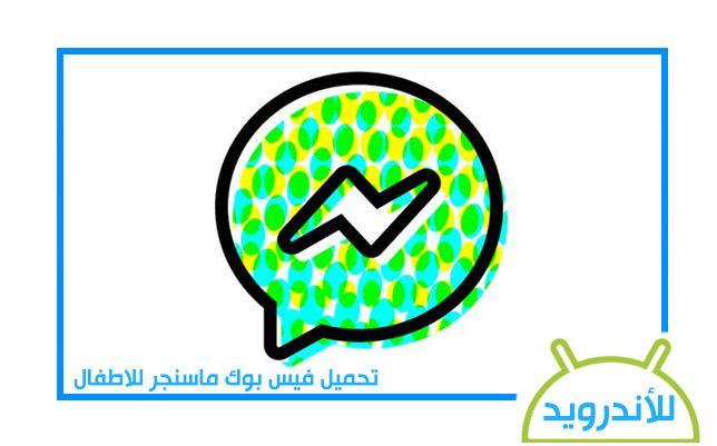 تحميل تطبيق فيسبوك ماسنجر الخاص بالأطفال Fb Messenger Kids للاندرويد